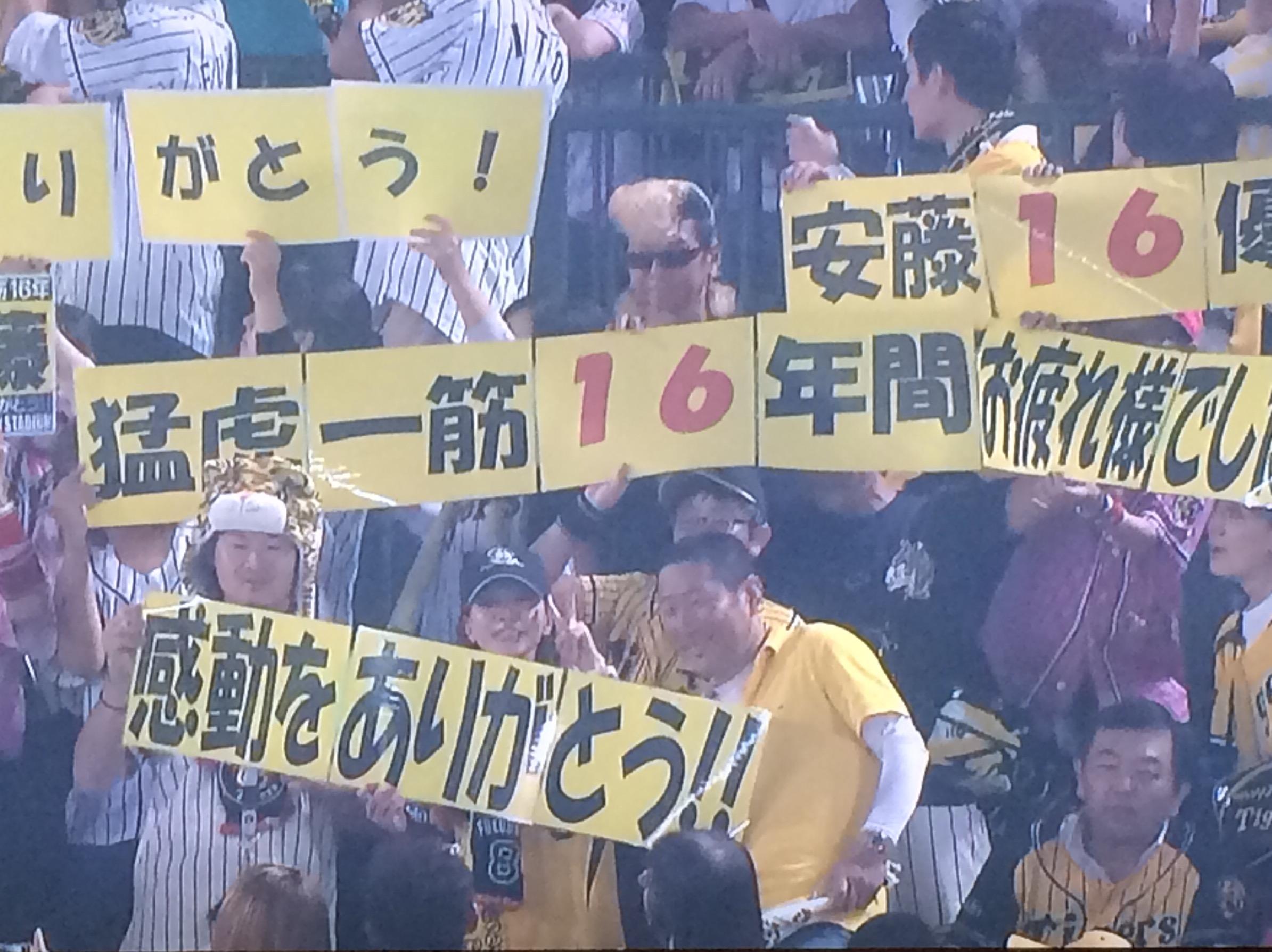 阪神・安藤投手、新井良太選手、お疲れさまでした!