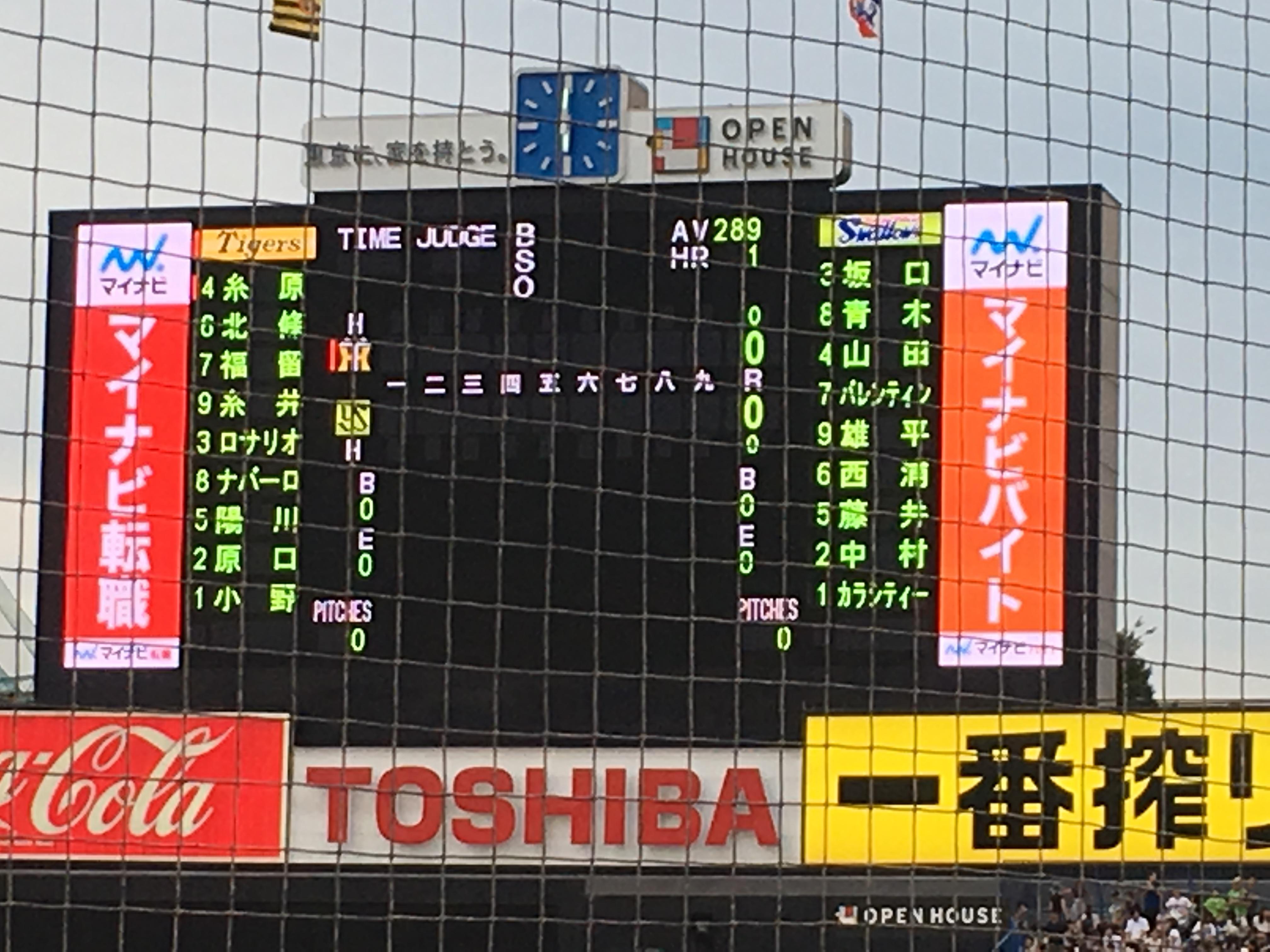 神宮球場に阪神VSヤクルト戦を観に行った